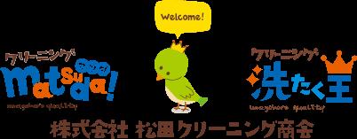 株式会社 松田クリーニング商会