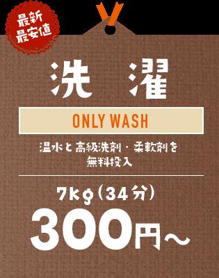 【最新最安値】洗濯:温水と高級洗剤・柔軟剤を無料投入|7kg(34分)300円~