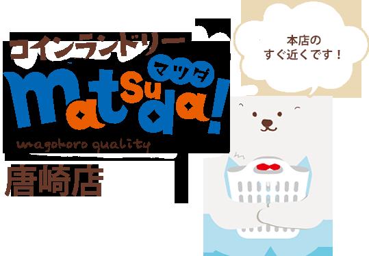 コインランドリーマツダ唐崎店【本店のすぐ近くです!