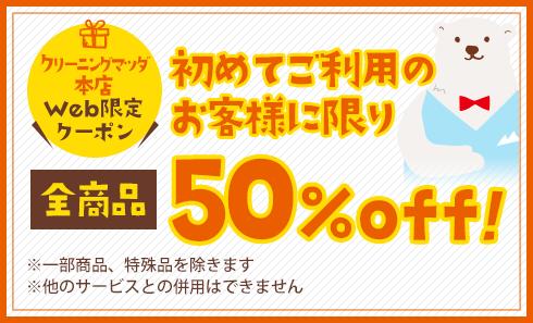 クリーニングマツダ本店 Web限定クーポン