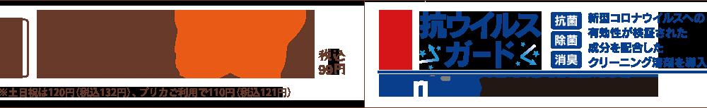 ワイシャツ平日90円(税別)※土日祝は120円(税別)、プリカご利用で110円(税別) 抗菌・除菌仕上げ