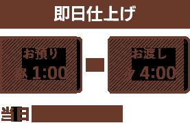 【平日】AM8:30~PM7:00【定休日】日曜日・祝日/即日仕上げ0円 午後3時~午後6時