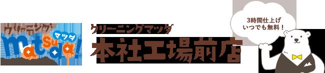 クリーニングマツダ本店【かがやき通り沿いフレンドマートさんの少し南草津駅寄りにあります!】
