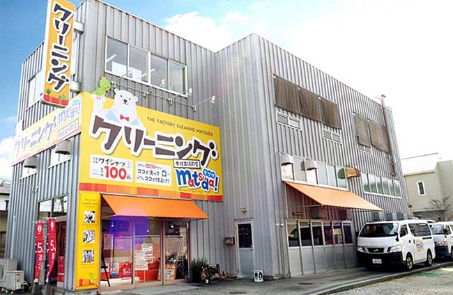 クリーニングマツダ本社工場前店