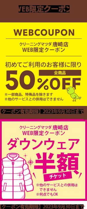 クリーニングマツダ  唐崎店WEB限定クーポン【初めてご利用のお客様に限り】全商品50%OFF