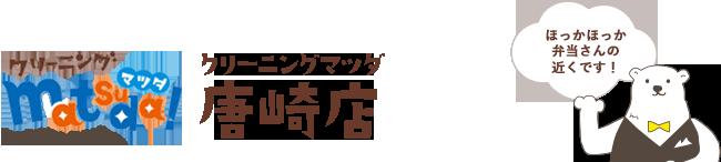クリーニングマツダ唐崎店【かがやき通り沿いフレンドマートさんの少し南草津駅寄りにあります!】