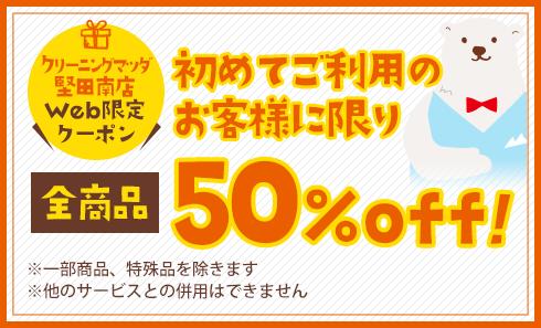 クリーニング洗たく王堅田南店 Web限定クーポン