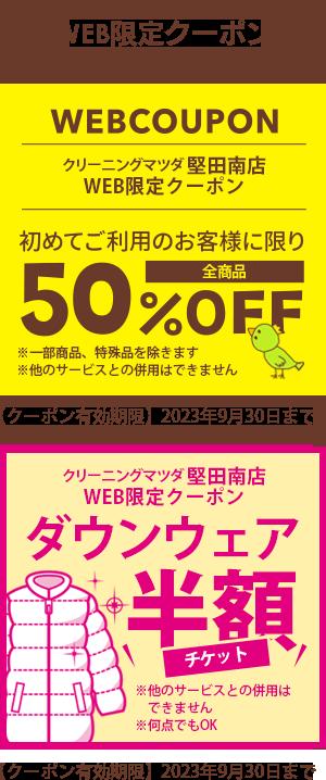 クリーニングマツダ  堅田南店WEB限定クーポン【初めてご利用のお客様に限り】全商品50%OFF