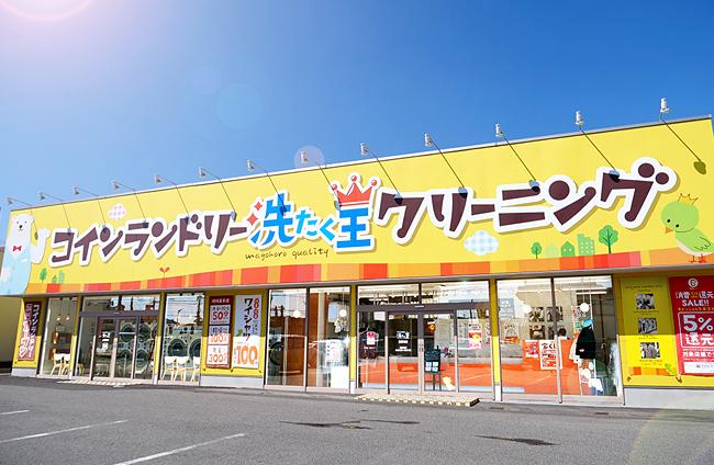洗たく王ダ堅田南店