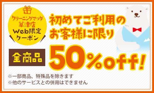 クリーニング洗たく王草津店 Web限定クーポン