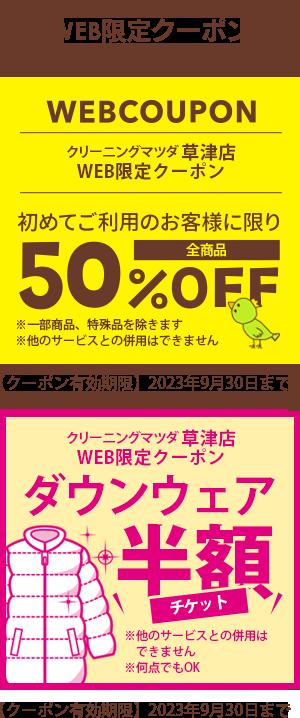 クリーニングマツダ  草津店WEB限定クーポン【初めてご利用のお客様に限り】全商品50%OFF