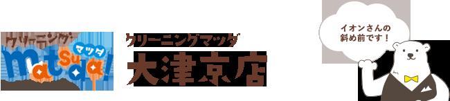 クリーニングマツダ大津京店【かがやき通り沿いフレンドマートさんの少し南草津駅寄りにあります!】