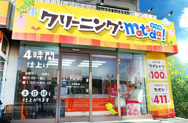 クリーニングマツダ大津京店