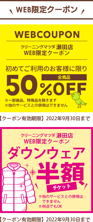 クリーニングマツダ  瀬田店WEB限定クーポン【初めてご利用のお客様に限り】全商品50%OFF