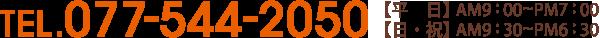 TEL.077-544-2050【平日】AM8:30~PM7:00【日・祝】AM9:30~PM6:30