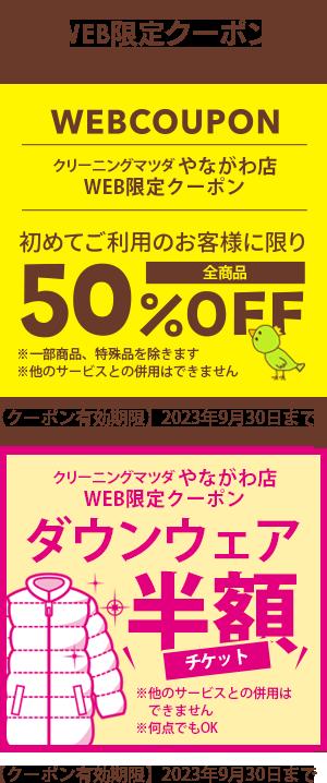 クリーニングマツダ  やながわ店WEB限定クーポン【初めてご利用のお客様に限り】全商品50%OFF