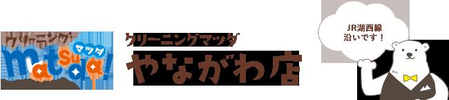 クリーニングマツダやながわ店【JR湖西線沿いです!】