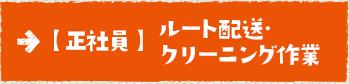 【正社員】ルート配送・クリーニング作業