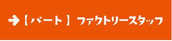 【パート】ファクトリースタッフ