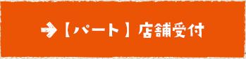 【パート】店舗受付