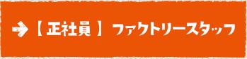 【正社員】ファクトリースタッフ