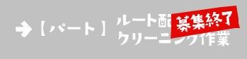 【パート】ルート配送・クリーニング作業