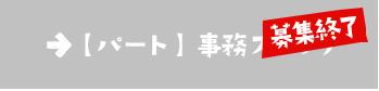 【パート】事務スタッフ